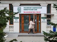 Главный банк Крыма из-за санкций останется без доступа к SWIFT - на клиентов это не повлияет, заверили в организации