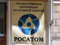 """""""Росатом"""" стал лидером по качеству выполнения госпрограмм в России"""