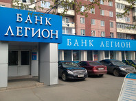 """В банке """"Легион"""" перед отзывом лицензии украли кредитные досье заемщиков и договоры залога"""