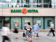 """Банк """"Югра"""" пожаловался на отобравший у него лицензию Центробанк в арбитражный суд"""