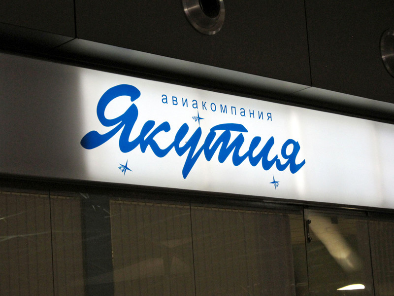 """Рейс авиакомпании """"Якутия"""", который должен вывезти из Антальи более 170 клиентов приостановившего деятельность туроператора Ted Travel, вновь отложен"""