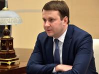 """Bloomberg назвал Максима Орешкина новым """"фаворитом Путина"""""""