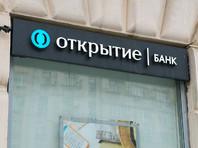 """СМИ узнали о беззалоговом кредите ЦБ банку """"Открытие"""""""