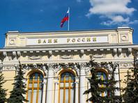 Центробанк отозвал лицензию у еще  одного банка из Москвы