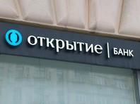 """У менеджеров """"Открытия"""" заблокировали деньги на санацию банка"""