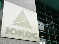 Россия хочет узнать об активах ЮКОСа через иск в лондонский суд