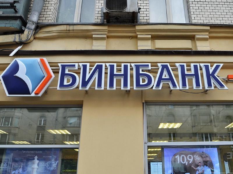 """Владельцы """"Бинбанка"""" сами обратились в Центробанк с просьбой провести санацию"""
