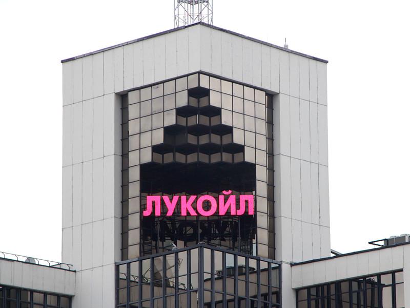 """Компания """"Лукойл"""" вновь возглавила рейтинг 200 крупнейших частных компаний РФ по версии российского издания Forbes"""