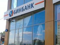 """ЦБ уже профинансировал """"Бинбанк"""", применив новый механизм экстренной поддержки ликвидности"""