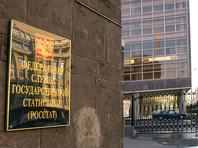 Росстат насчитал 21,1 млн бедных по итогам первого полугодия