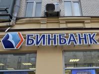 """ЦБ в результате санации """"Бинбанка"""" получит не менее 75% акций, на оздоровление отведено 6-8 месяцев"""