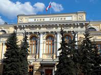Центробанк отозвал лицензию у банка, занимающего 140-е место по размеру активов