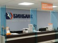 """Решение о санации """"Бинбанка"""" принято"""