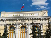 ЦБ РФ отозвал лицензию у московского Международного фондового банка