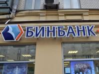 """На баланс """"Бинбанка"""" переведены  активы его владельцев на 70 млрд рублей, в том числе акции """"Русснефти"""""""