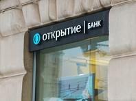 """Три негосударственных пенсионных фонда (НПФ) до того, как ЦБ объявил о санации """"Открытия"""", успели продать акции банка на общую сумму в 40 млрд рублей"""