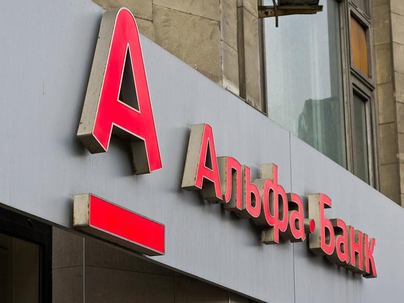 """""""Альфа-банк"""" потребовал от структур, контролируемых офшором Radamant Financial AG экс-владельца банка """"Югра"""" Алексея Хотина, досрочно погасить задолженность"""
