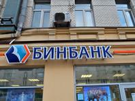 """""""Бинбанк"""" в рамках санации спишет средства акционеров на 226 млн долларов"""