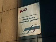 Среди крупнейших поставщиков РЖД обнаружили партнера друзей Путина