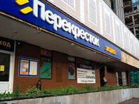 """X5 Retail Group решила избавиться от сети """"Перекресток Экспресс"""""""