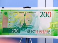 В банкноте номиналом 200 рублей преобладает зеленый цвет. Основное изображение лицевой стороны банкноты - памятник затопленным кораблям в городе Севастополе