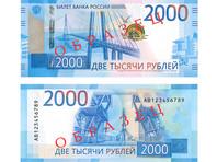 В России с 12 октября ввели в обращение новые банкноты в 200 и 2000 рублей. Но банкоматы будут их распознавать только с декабря