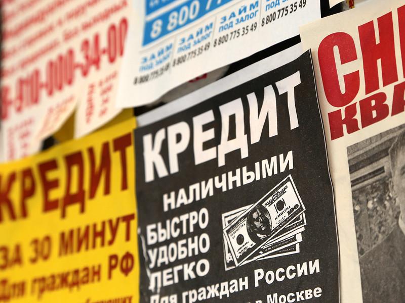 Роскомнадзор озаботился проблемой оформления микрокредитов по чужим документам
