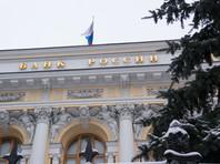 ЦБ готов отменить проверку доходов при выдаче займов до 100 тыс.  рублей