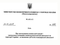 Более 40 российских предприятий попали под санкции Украины