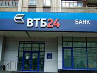 """Банк """"ВТБ 24"""" перестанет существовать с 1 января 2018 года"""
