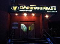 """""""Промсбербанк"""" был ключевым звеном в одной из крупнейших схем по отмыванию денег, которая когда-либо была разоблачена в России, говорится в материале Bloomberg"""