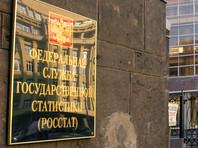 Октябрьская статистика Росстата указывает на резкое торможение экономики