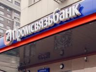 """Центробанк назвал причины санации """"Промсвязьбанка"""""""
