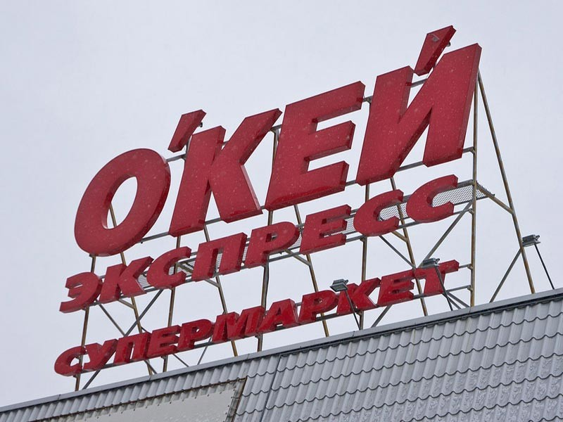 "X5 Retail Group покупает 32 супермаркета ""O'Кей"", они станут ""Перекрестками"""