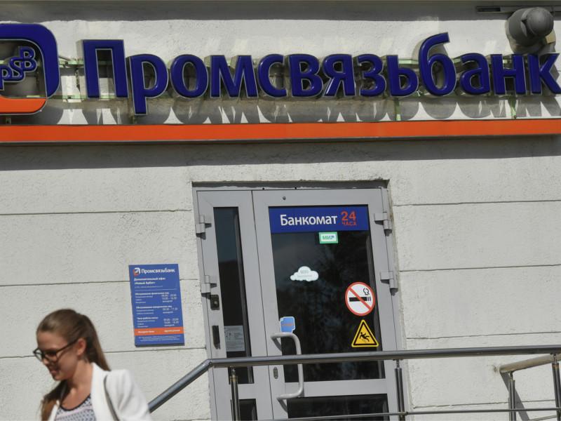 """В """"Промсвязьбанке"""" готовятся ввести временную администрацию, узнали СМИ"""