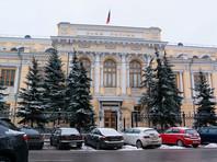 Российский Центробанк запретил московской бирже запускать торги фьючерсами на биткоин