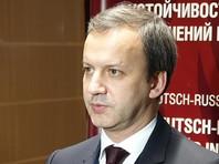 Дворкович  возглавит российскую делегацию в Давосе