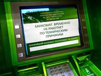 """В """"Сбербанке"""" сбой: стало известно об ошибочном списании денег с карт"""