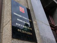 Минфин России констатировал полное исчерпание резервного фонда в 2017 году