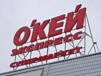 """Розничная группа X5 Retail Group договорилась с ритейлером """"О'Кей"""" о покупке его супермаркетов, сделка одобрена Федеральной антимонопольной службой (ФАС) России"""