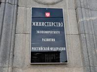 Минэкономразвития: рост российского ВВП замедлился до 1% в годовом выражении