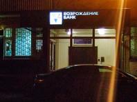"""Братья Ананьевы утратили контроль над банком """"Возрождение"""""""