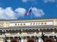 """Эксперт: Минфин США мог не включить ЦБ РФ в """"кремлевский доклад"""", оценив его независимость"""