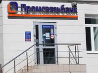 """""""Коммерсант"""": правительство выбрало санируемый """"Промсвязьбанк"""" для операций по гособоронзаказу"""