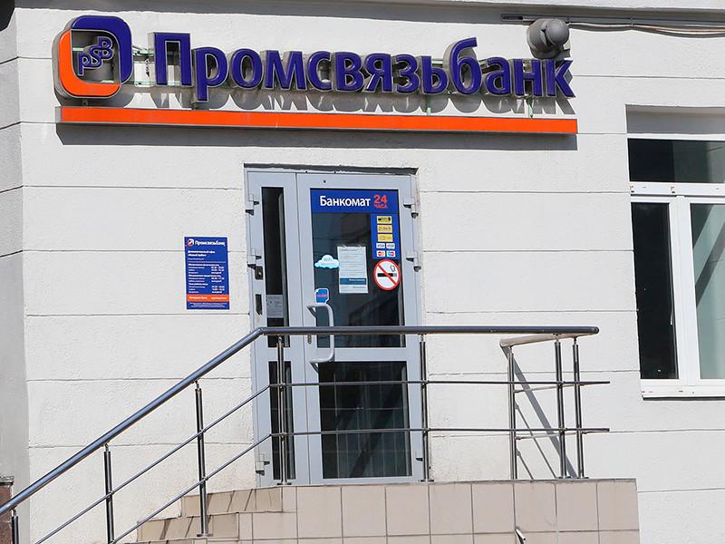 """""""Промсвязьбанк"""", находящийся на санации Центробанка, был выбран правительством в качестве опорного банка для операций по гособоронзаказу и крупным государственным контрактам для защиты от западных санкций"""