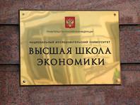 Эксперты ВШЭ: российскую экономику ждет провальный год