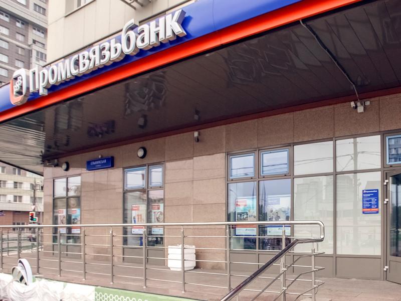 """ЦБ снизил капитал санируемого """"Промсвязьбанка"""" до 1 рубля"""