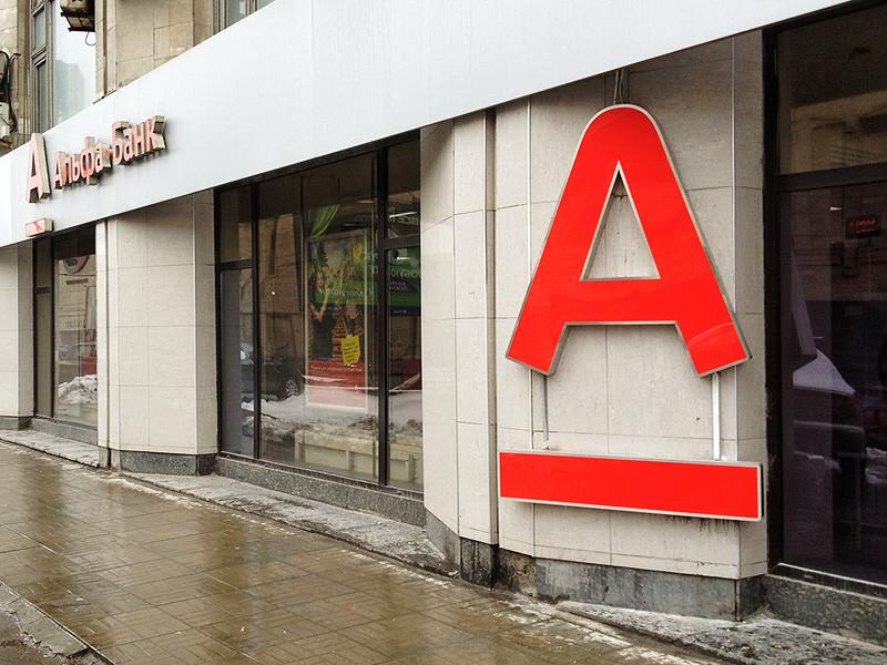 """""""Альфа-банк"""" отказывается от работы с оборонными предприятиями из-за санкций"""
