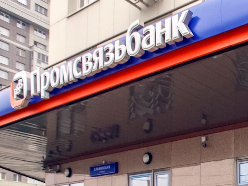 """Минфин обещает до конца недели согласовать проект закона о передаче """"Промсвязьбанка"""" государству"""
