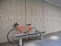 Всемирный банк повысил прогноз роста мировой экономики